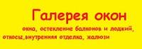 Галерея окон Новокуйбышевск