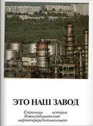 Страницы истории НПЗ