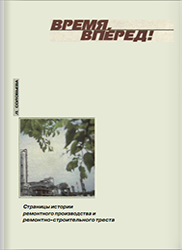 vremya-vpered