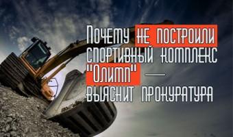 Строительство спорткомплекса Олимп