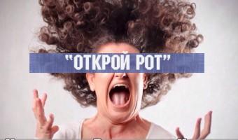 Открой рот в Новокуйбышевске