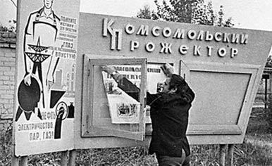 komsomolskij-prozhektor