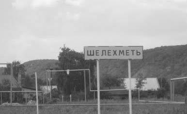 shelehmet
