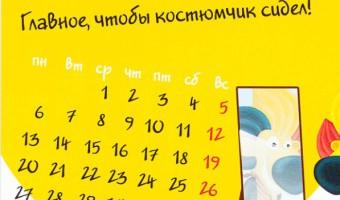Дизайн и печать календарей на заказ