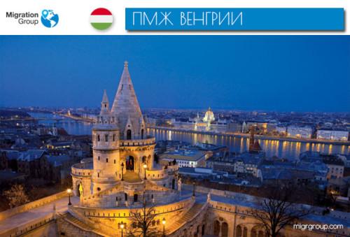 ПМЖ Венгрии. Почему стоит воспользоваться выгодным предложением
