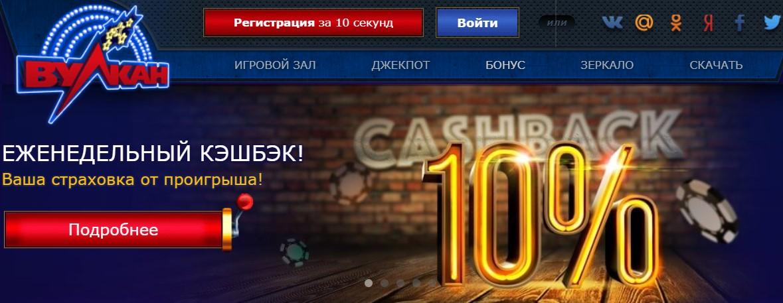 http://vulkanclub-official.com/bezsepozitny-bonus/