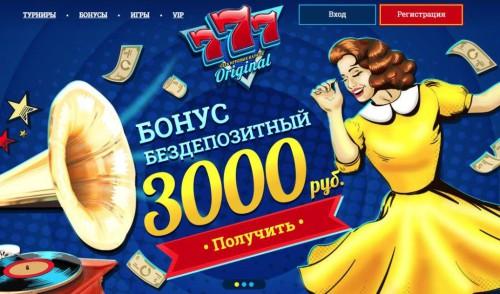 Онлайн казино 777 Original - это комфорт, азартный отдых и поощрения