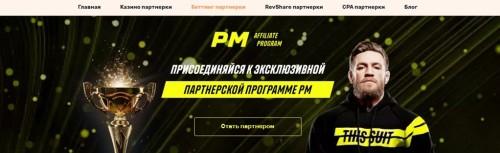 Партнерки казино на Gambling-Offers.ru